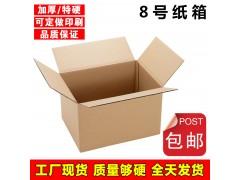 8号CD面膜润发水淘宝纸箱邮政纸箱淘宝包装盒定做包邮