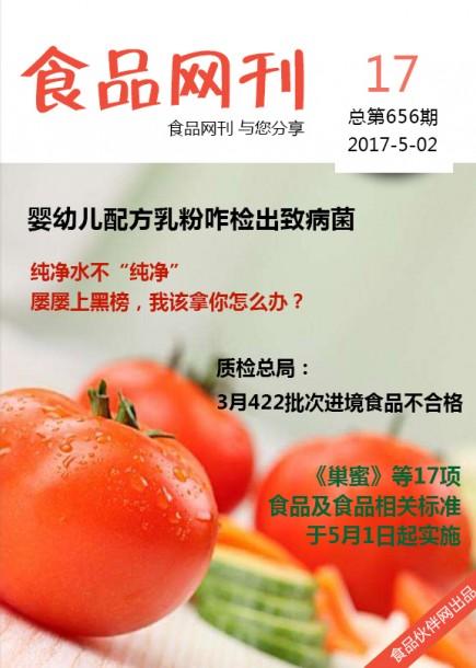 食品网刊2017年第656期