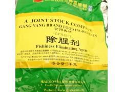 港阳GY3415-21除腥剂1000g 去除肉类 鱼肉腥味