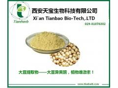 非转基因大豆提取物 大豆异黄酮40% 豆粕&胚芽 非合成