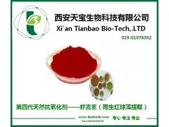 超强抗氧化产品 天然虾青素——雨生红球藻提取物