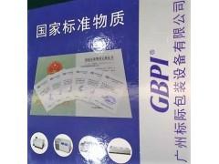 广州标际国家标准物质