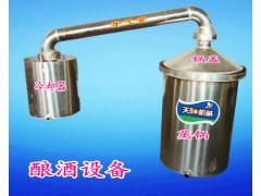 生料酿酒设备,列管冷却蒸酒机
