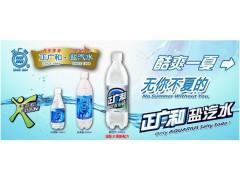 正广和盐汽水批发、正广和盐汽水价格、盐汽水专卖