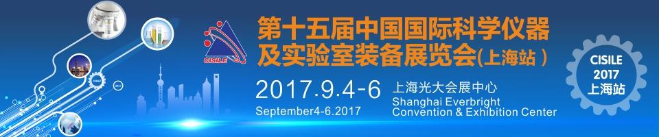 第十五届中国国际科学仪器及实验室装备展览会(上海展)