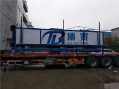 东莞博泰制冷科技专业定制日产80吨直冷块冰机设备