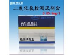 陆恒二氧化氯快速检测试剂盒消毒残留含量测定分析比色管试纸