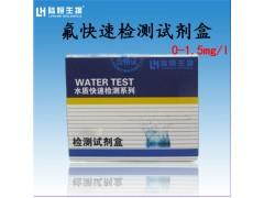 氟检测试剂盒氟化物浓度快速检测污废水氟根离子试剂盒