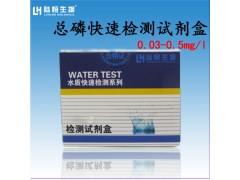 总磷检测试剂盒污废水环保水磷快速检测含量测试盒