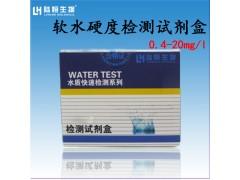 医院 锅炉水 软水硬度/低硬度试剂盒 陆恒生物