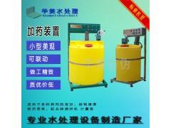 JY200型污水处理用一体化PACPAM絮凝剂助凝剂加药装置