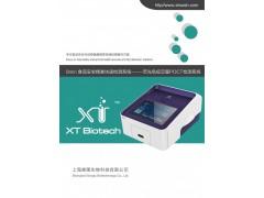 荧光免疫定量POCT检测系统-8min食品安全精准快速检测