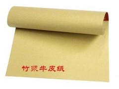 全木浆精致牛皮纸 信封纸 黄牛皮纸