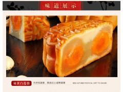 华美月饼团购 华美感恩月 吉祥富贵 华美月饼批发 月饼代工