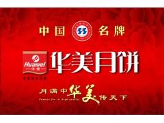 广式月饼团购批发 生产厂家华美七星伴月 月饼批发团购