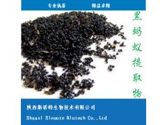 黑蚂蚁提取物 10:1 斯诺特生物 男性保健品原料