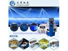 供应水贝金银激光焊接机/封闭式金银激光点焊机厂家
