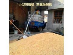 晒厂用吸粮机 移动粮食装车吸粮机 家用车载吸粮机
