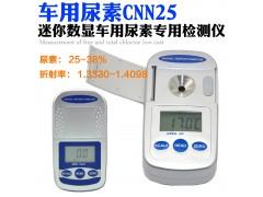 陆恒 数显折射仪 尿素检测仪