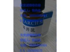 环氧化苯并芘标准物质-北京威瑞谷生物