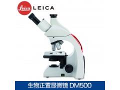 生物教学领域医疗 徕卡 DM500 特惠中