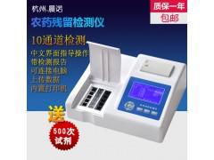 多功能食品安全检测仪 10通道 晨诺生物