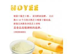 芝士粉|天然芝士粉|车打芝士粉|鲜奶发酵芝士粉