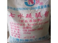 食品级 硫酸镁 七水硫酸镁 泻盐25公斤/袋矿泉水饮料