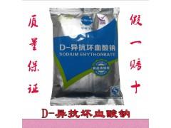 郑州鸿祥食品级抗氧化剂D-异抗坏血酸钠用量  异VC钠价格