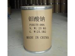 钼酸钠厂家、钼酸钠生产厂家、钼酸钠价格
