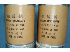 钼酸钠厂家、钼酸钠价格
