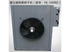 智能佛香烘干设备-专业佛香热泵烘干机-烘干机厂家