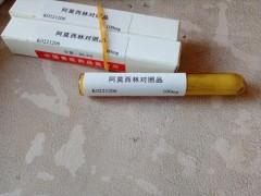 氟苯尼考对照品-北京威瑞谷生物