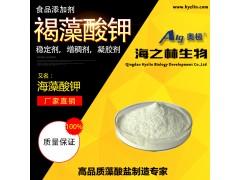 工业,医药,食品添加剂海藻酸钾