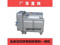 广东广州大型切排骨段排骨粒一体机,切鸡鸭块机价格,尺寸可微调