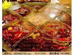 麻辣火锅底料厂|供应商|辣火老灶
