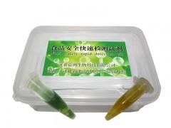 厂家供应大米新鲜度检测管,大米新陈度检测试剂