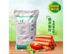 食用氯化铵/食品添加剂/肠衣专用氯化铵