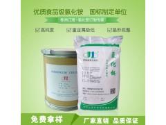 食品用氯化铵添加剂 质量远超国标 百家著名企业指定供应商