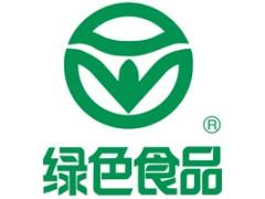 绿色食品应具备哪些条件,绿色食品认证申请内容,同赫帮助您