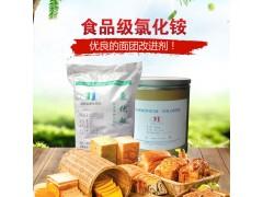 优质的面包改良剂 食品级氯化铵 彭松剂口味剂 厂家直销