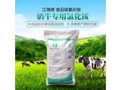 奶牛专用氯化铵  食品级氯化铵 非蛋白氮的补充 预防疾病