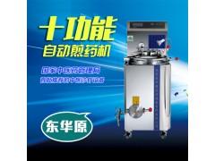 YJD13-GL十功能自动煎药机