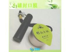 小罐茶叶封口膜 蜂蜜罐封口 压花铝箔易撕型 食品封口膜