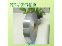 pet铝箔卷膜 软管封口膜 食品包装复合膜 茶叶袋卷膜