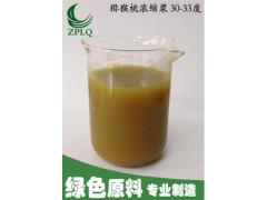 供应猕猴桃浓缩汁(浆)