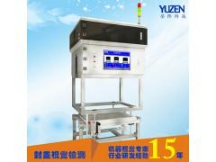 封盖检测设备|视觉检测|机器视觉|400-928-5155