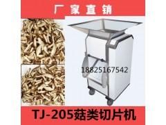 广东新款TJ-205香菇切片机九盈专售,马蹄切片机