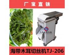 广东新款TJ-206木耳海带专用切丝机价格,切鱿鱼丝机清销价