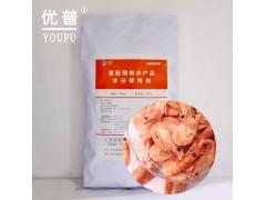 复配水分保持剂 整虾 去除亚硫酸盐等残留 护色护形 虾鲜宝